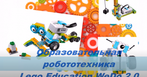 ОБРАЗОВАТЕЛЬНАЯ РОБОТОТЕХНИКА LEGO EDUCATION WEDO 2.0