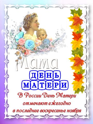 день матери картинки папка гайморовой пазухи