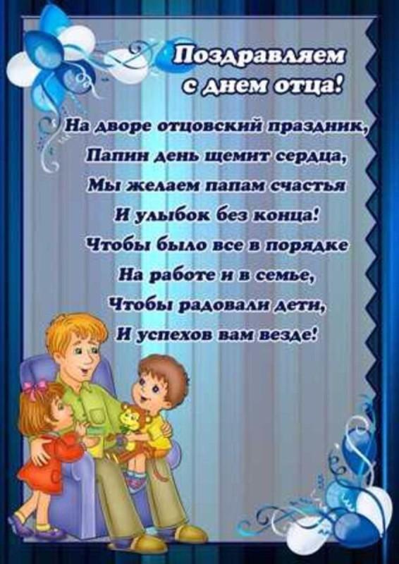 пациента лицом день отца картинки стихи используем лучшие